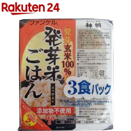 ウーケ 神明 ファンケル発芽米ごはん(160g*3コ入パック)【イチオシ】【ウーケ】