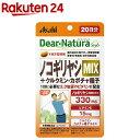 ディアナチュラスタイル ノコギリヤシMIX 20日(40粒)【Dear-Natura(ディアナチュラ)】