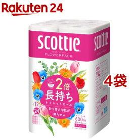 スコッティ フラワーパック 2倍巻き トイレット 50mダブル(12ロール*4袋セット)【スコッティ(SCOTTIE)】