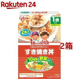 1歳からの幼児食 すき焼き丼(85g*2袋入*2箱セット)【1歳からの幼児食シリーズ】