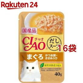 いなば チャオ だしスープ まぐろ かつお節・ささみ入り(40g*16コセット)【チャオシリーズ(CIAO)】