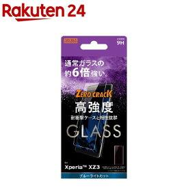 Xperia XZ3 ガラスフィルム 9H アルミノシリケート ブルーライトカット RT-XZ3FA/MG(1枚入)【レイ・アウト】