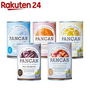 アキモトのパンの缶詰 PANCAN 5缶セット(1セット)【パンの缶詰】