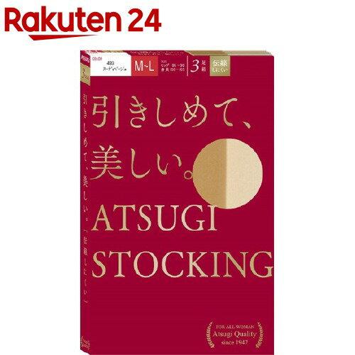 アツギ ストッキング 引きしめて美しい ヌーディベージュ M-L(3足組)【アツギ(ATSUGI)】