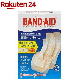 バンドエイド 肌色タイプ 4サイズ(25枚入)【バンドエイド(BAND-AID)】[絆創膏]