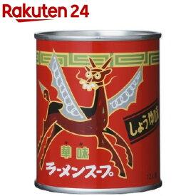 華味 ラーメンスープ しょうゆ味(12人前)【華味】