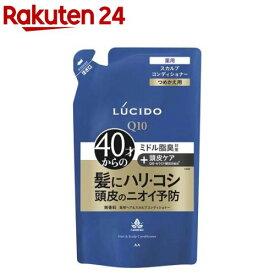 ルシード 薬用ヘア&スカルプコンディショナー つめかえ用(380g)【ルシード(LUCIDO)】