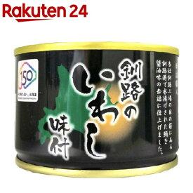 釧路のいわし 味付(150g)[缶詰]
