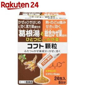 【第(2)類医薬品】コフト顆粒(24包)【KENPO_11】【コフト】