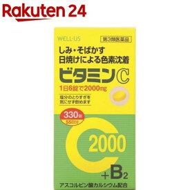 【第3類医薬品】ファイミンC2000(330錠)