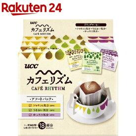 UCC カフェリズム ドリップコーヒー アソート(18杯分)【カフェリズム】