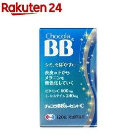 【第3類医薬品】チョコラBB ルーセントC(120錠)【KENPO_11】【チョコラBB】
