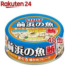 いなば 前浜の魚まぐろ細かめフレーク(115g*48缶セット)【前浜の魚】
