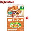 1歳からの幼児食 野菜マーボー丼(85g*2袋入*2箱セット)【1歳からの幼児食シリーズ】