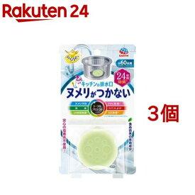 らくハピ キッチンの排水口 ヌメリがつかない 24時間除菌(1コ入*3コセット)【osoji-3】【らくハピ】