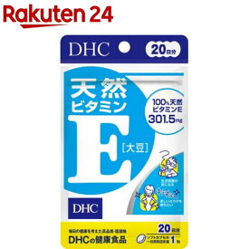 DHC 天然ビタミンE(大豆) 20日分(20粒)【DHC サプリメント】