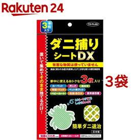トプラン ダニ捕りシートDX(3枚入*3コセット)【トプラン】