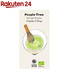 【訳あり】People Tree フェアトレードチョコレート オーガニック 抹茶フィリング(100g)[バレンタイン 義理チョコ]