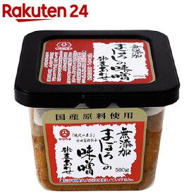 山内本店 無添加まぼろしの味噌 米麦あわせ(500g)
