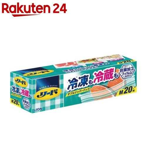 リード 冷凍も冷蔵も 新鮮保存バッグ M(20枚入)【リード】