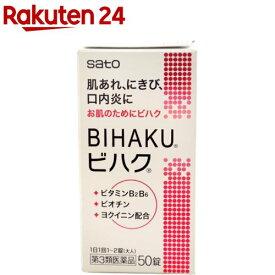 【第3類医薬品】ビハク(50錠)【ビハク】