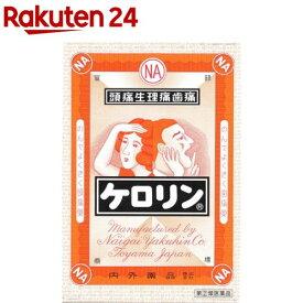 【第(2)類医薬品】ケロリン(64包)【KENPO_11】【ケロリン】