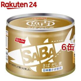 ニッスイ スルッとふたSABAだし煮(150g*6缶セット)【ニッスイ】