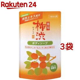 薬用 柿渋 ボディソープ 詰替用(350ml*3コセット)【薬用柿渋(熊野油脂)】