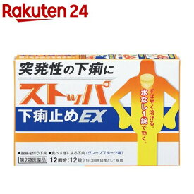 【第2類医薬品】ストッパ下痢止めEX(12錠)【KENPO_08】【ストッパ】