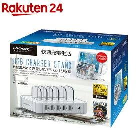 ハイディスク USB充電ステーション 65W 5ポート ML-ACUS5P65W(1個)【ハイディスク(HI DISC)】