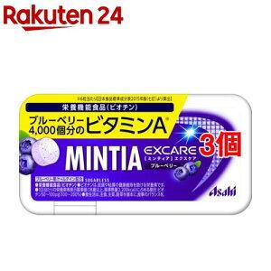 ミンティアエクスケア ブルーベリー(30粒入*3個セット)【MINTIA(ミンティア)】