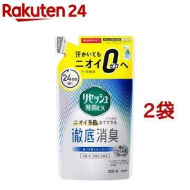 リセッシュ 消臭スプレー 除菌EX 香りが残らないタイプ 詰め替え(320ml*2袋セット)【リセッシュ】