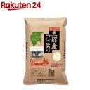 令和元年産 魚沼産コシヒカリ(5kg)【田中米穀】