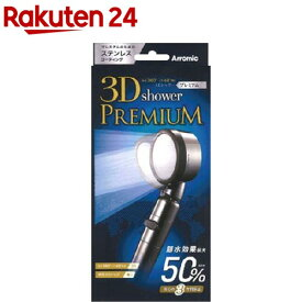 アラミック 3Dシャワー プレミアム 3D-X1A(1個)【アラミック】