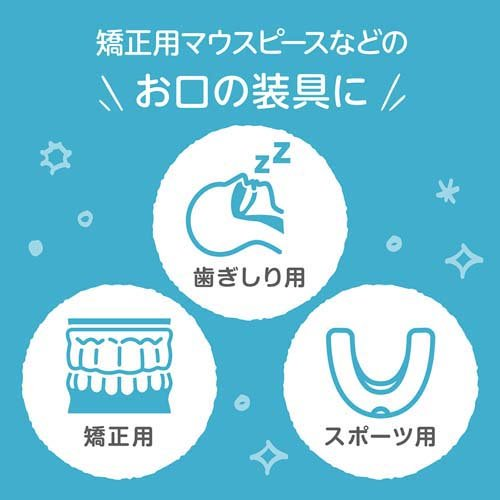 ポリデントデンタルラボマウスピース(ガード)・矯正用リテーナー用洗浄剤