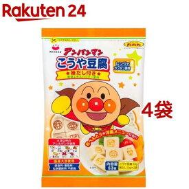 みすず アンパンマンこうや豆腐(53g*4袋セット)【みすず】