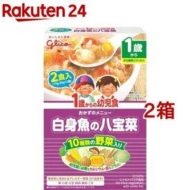 1歳からの幼児食 白身魚の八宝菜(85g*2食入*2箱セット)【1歳からの幼児食シリーズ】