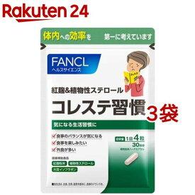 ファンケル 紅麹&植物性ステロール コレステ習慣 約30日分(120粒入*3袋セット)【ファンケル】