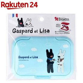 ビタット リサとガスパール 犬猫 ライトブルー(1コ入)【ビタット(Bitatto)】