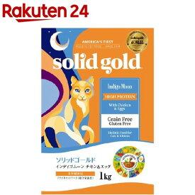 ソリッドゴールド インディゴムーン(1kg)【ソリッドゴールド】[キャットフード]