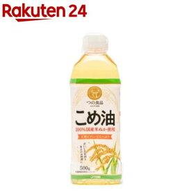 築野食品 国産こめ油(500g)【spts4】【TSUNO(築野食品)】