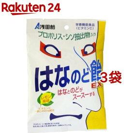 はなのど飴EX(70g*3コセット)