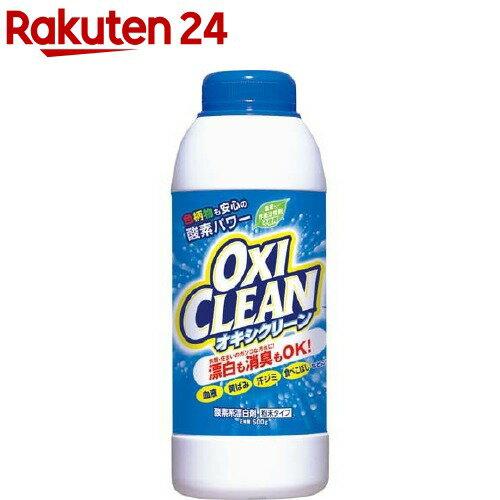 オキシクリーン(500g)【イチオシ】【オキシクリーン(OXI CLEAN)】