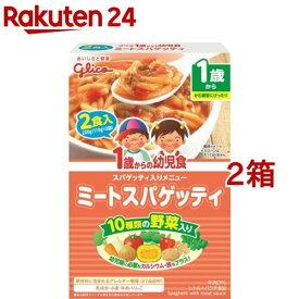 1歳からの幼児食 ミートスパゲッティ(110g*2袋入*2箱セット)【1歳からの幼児食シリーズ】