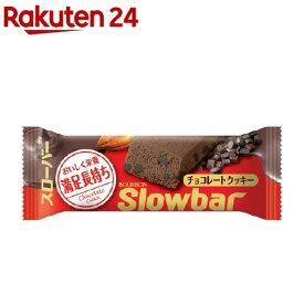 ブルボン スローバー チョコレートクッキー(41g)