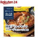 おいしい缶詰 国産グリルチキンのアヒージョ(スパイス風味)(65g)【おいしい缶詰】