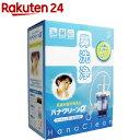 ハナクリーンアルファ 専用洗浄剤サーレMP30包付(1台)【KENPO_10】【KENPO_13】【ハナクリーン】