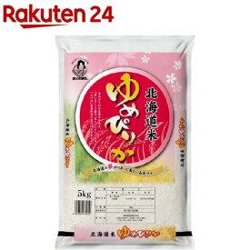令和2年産 おくさま印 北海道米 ゆめぴりか(国産)(5kg)【おくさま印】[米]