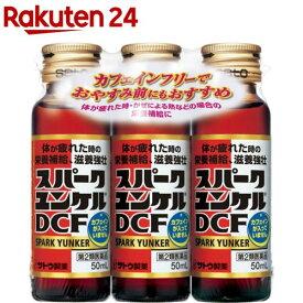【第2類医薬品】スパークユンケルDCF(50ml*3本入)【zx0】【ユンケル】