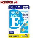 DHC 天然ビタミンE(大豆) 60日分(60粒)【イチオシ】【DHC サプリメント】